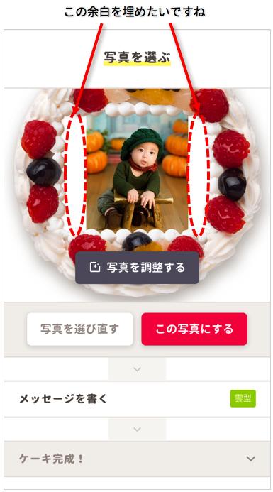 写真ケーキの写真の余白