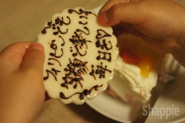 写真ケーキのメッセージ