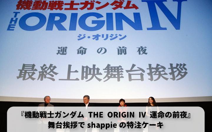 『機動戦士ガンダム THE ORIGIN IV』の舞台挨拶でshappieの特注ケーキを贈呈