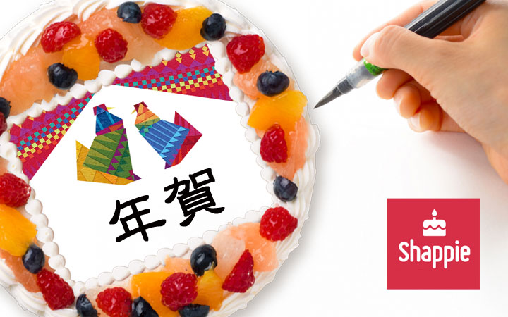 年賀状ケーキ_shappie