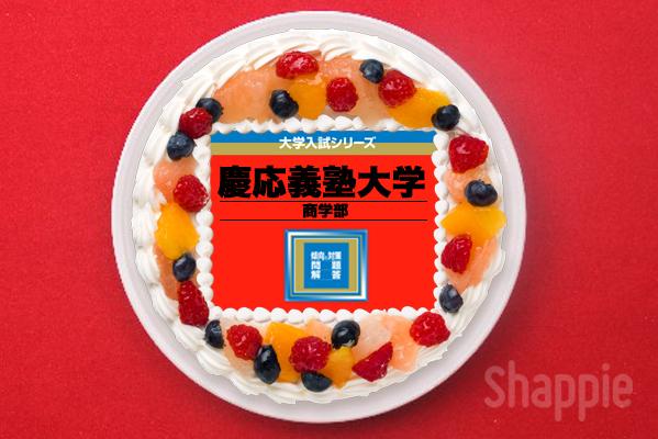 赤本ケーキ–受験ゲン担ぎ