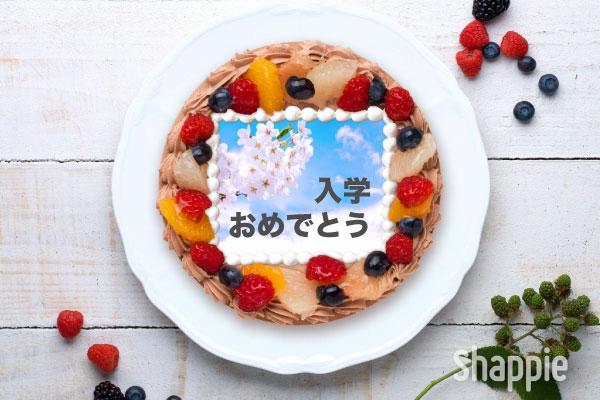 桜の写真で入学祝いケーキ